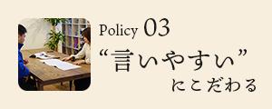 policy03「言いやすい」にこだわる