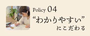 policy04「わかりやすい」にこだわる
