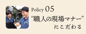 policy05「職人の現場マナー」にこだわる