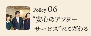 policy06「安心のアフターサービス」にこだわる