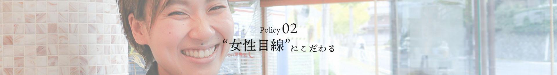 policy02「女性目線」にこだわる