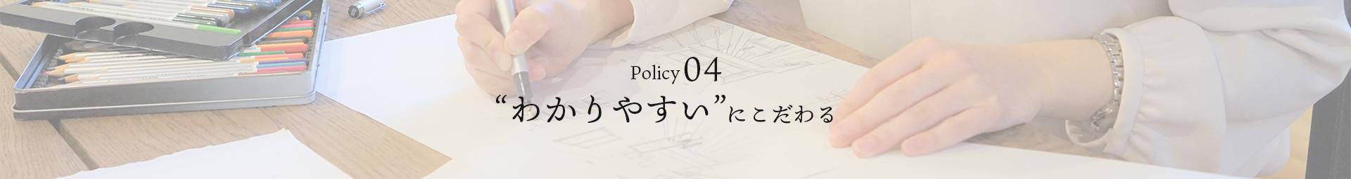policy03「わかりやすい」にこだわる