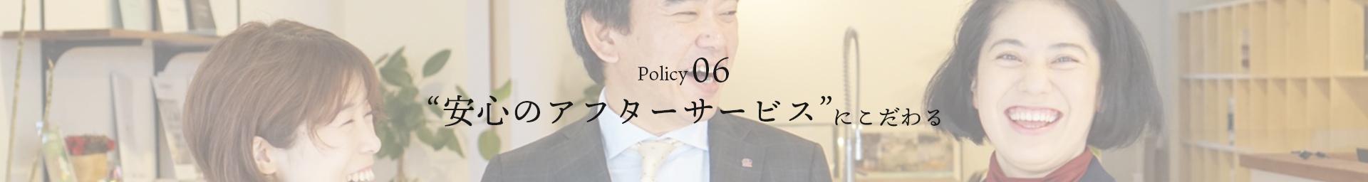 policy03「安心のアフターサービス」にこだわる