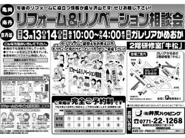 【完全予約制】リフォーム・リノベーション相談会